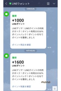 LINEデリマポイント利用で50%ポイントバックキャンペーン