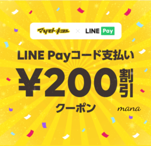 マツモトキヨシ×LINEPay 200円割引クーポン