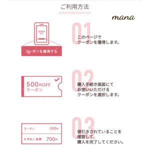 ペイペイフリマ 1000円以上で500円オフクーポン
