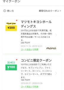 LINEPayマツキヨ200円割引クーポン