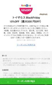 LINEPay トイザらス10%オフクーポン