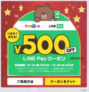 トイザらス・ベビーザらスで、501円以上の購入で500円引きになるクーポン