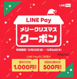 LINEPay メリークリスマスクーポン