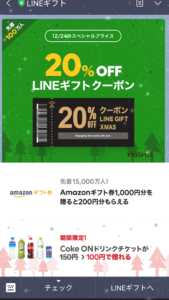 LINEギフト キャンペーン