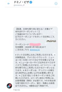 ドミノ・ピザ Twitterキャンペーン