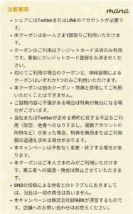 EPARKお年玉キャンペーン