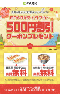EPARKテイクアウト キャンペーン