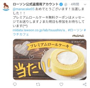 Twitter懸賞 ローソン