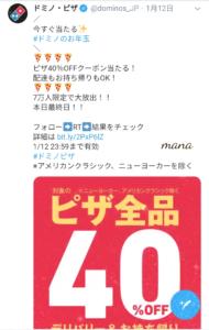 Twitter懸賞 ドミノ・ピザ