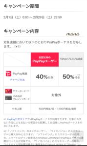 PayPay 50%戻ってくるキャンペーン