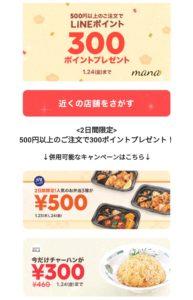 LINEポケオ キャンペーン