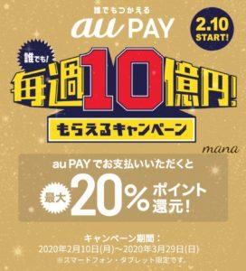 auPay 20%ポイント還元キャンペーン