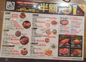 牛角 肉の日祭り
