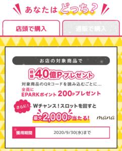 EPARK×UHA味覚糖キャンペーン