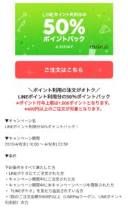 LINEポケオ 50%ポイントバックキャンペーン
