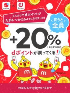 メルカリ +20%dポイント還元キャンペーン