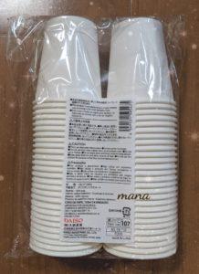 ダイソー ペーパーカップ 約150mL 54個