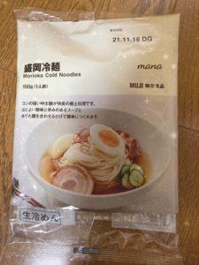 無印良品 盛岡冷麺