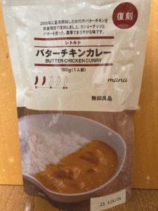 無印良品 レトルト食品 バターチキンカレー