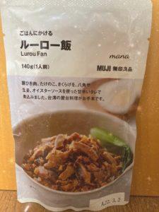 無印良品 レトルト食品 ルーロー飯