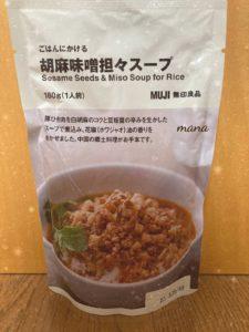 無印良品 レトルト食品 胡麻味噌担々スープ