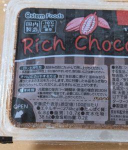 業務スーパー リッチショコラケーキ