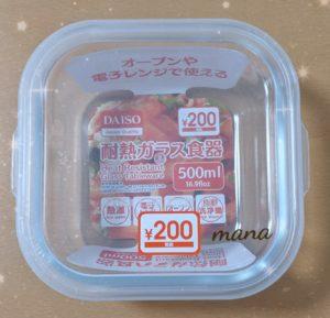 ダイソー 耐熱ガラス食器