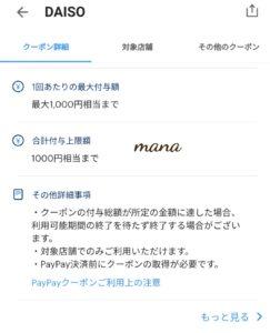 ダイソー PayPay 5%オフクーポン